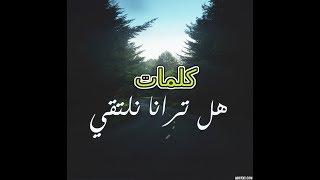 """""""هل ترانا نلتقي"""" بصوت رامي محمد مع الكلمات"""