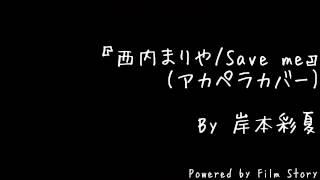 北海道札幌拠点に活動中のシンガーソングライター岸本彩夏 第15弾『西内...