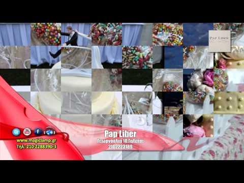 Pap Liber   Ζαχαροπλαστείο Αθήνα,τούρτες γενεθλίων,τούρτες γάμων,τούρτες βάπτισης,γλυκά