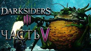 """Прохождение Darksiders 3 — Часть 5: ГРЕХ """"ЛЕНЬ"""" И ПРОКАЧКА ОРУЖИЯ"""