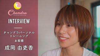 【インタビュー】chandraパーソナルトレーニング お客様