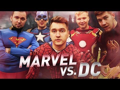 MARVEL vs DC CHALLENGE   STAVR, GERMAN, FINITO, DEN4IK, ROMAROY