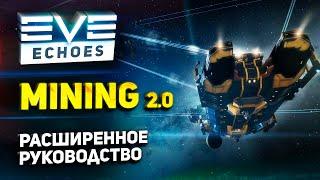EVE Echoes - Майнинг 2.0 // Всё про добычу руды, корабли, модули и заработок исков Гайд для новичков