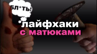 ЛАЙФХАКИ С МАТЮКАМИ! / Видео