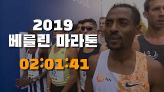 2019 베를린 마라톤 | 역전 우승 | 베켈레 | 2시간 1분 41초