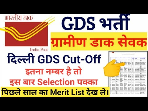 Delhi GDS Cut off 2021 | Delhi Post GDS Previous Year Cut Off Merit GDS Pichhale Saal Ka Merit List
