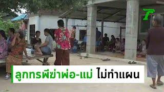 ลูกทรพีฆ่าพ่อ-แม่-กลัวไม่ยอมทำแผน-19-06-62-ข่าวเย็นไทยรัฐ