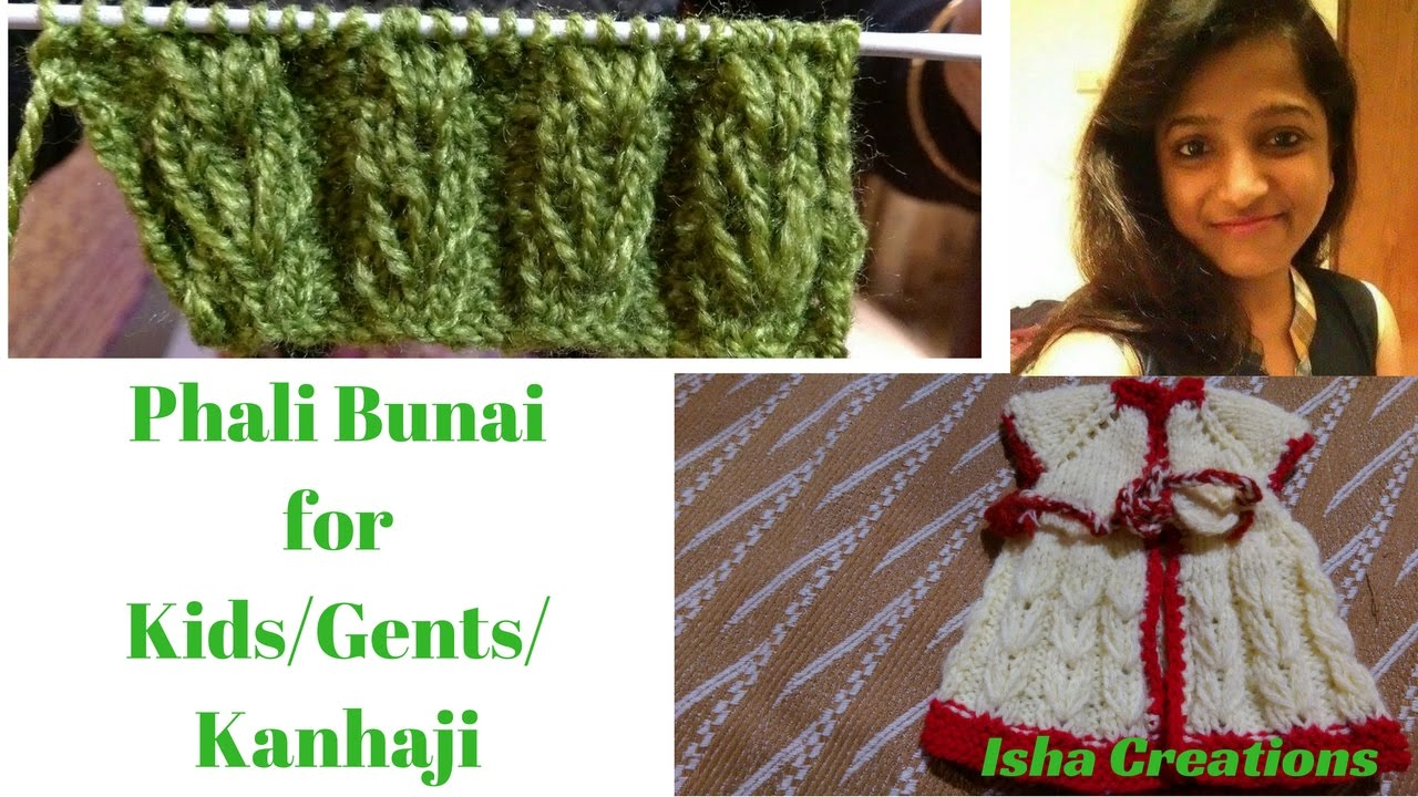 Phali Bunai Pattern For Gents Sweater Design For Kids Or Ladoo Gopalji