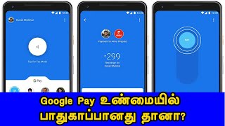 Google Pay பயன்பாடு பாதுகாப்பானது இல்லை | Google pay not Safe | Britain Tamil Broadcasting