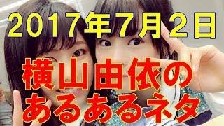 関連動画 横山由依のあるあるネタ 2017年6月30日【AKB48】 https://you...