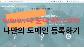 www.나는나야.com, 나만의 도메인 등록하기