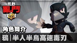 荒野亂鬥   角色簡介新版本   Crow 鴉 半人半鳥高速毒刃