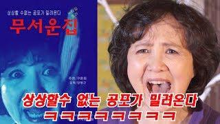 [병맛리뷰] 상상할 수 없는 공포가 밀려온다ㅋㅋㅋ 뉴타입호러 무서운집!