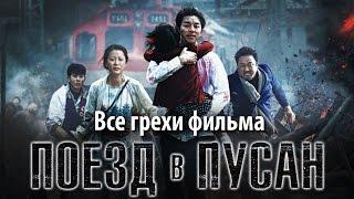 """Все грехи фильма """"Поезд в Пусан"""""""