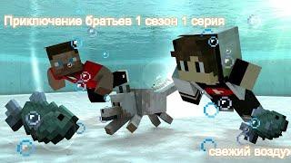 Приключение братьев сериал 1 сезон 1 сериал=свежий воздух MineCraft