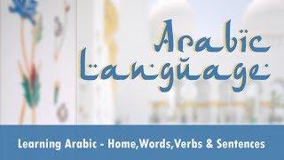 Arabic Language | Home Description in Arabic | Home Rooms in Arabic | Home Verbs in Arabic