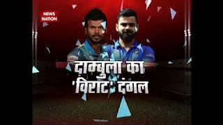 Stadium: Virat Kohli brigade to face Sri Lanka in ODI series from Sunday