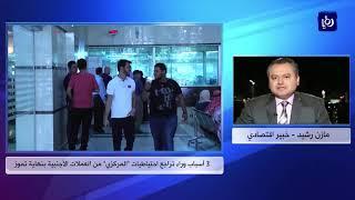 خبير: 3 أسباب لتراجع الاحتياطيات من العملات الأجنبية في الأردن - (19-8-2018)