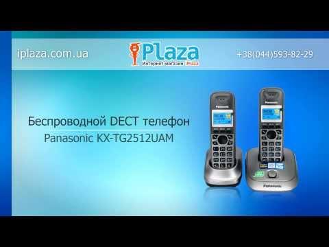 Беспроводной DECT телефон Panasonic KX-TG2512UAM