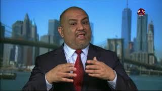 ما وراء السياسة | مع خالد اليماني مندوب اليمن الدائم لدى الامم المتحدة | حوار عارف الصرمي