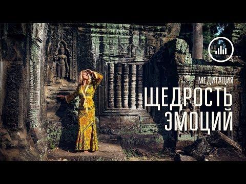 Щедрость эмоций - медитация от Татьяны Мараховской