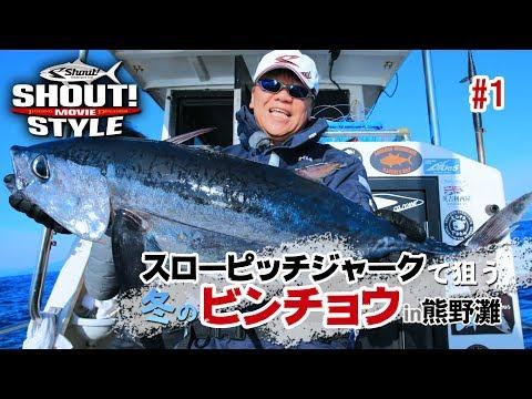 シャウト!スタイル#01 【Shout!Style】トンジギスローピッチジャークで狙う、冬のビンチョウin熊野灘#1