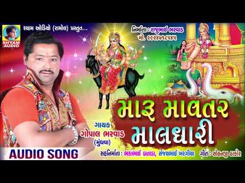 Maru Mavtar Maldhari || Audio song|| Gopal Bharwad ! NEW SHYAM AUDIO