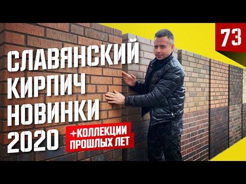 #1 Славянский облицовочный кирпич / новинки 2020 задающие тренды