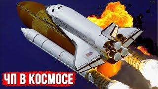 Космические катастрофы и аварии – 10 историй