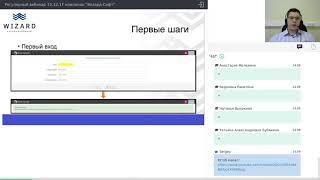 ГИС Меркурий обучение | Вебинар компании «Визард-Софт» (15.12.17)