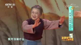 [梨园闯关我挂帅]现代京剧《沙家浜》选段 演唱:魏金栋 王奕謌| CCTV戏曲 - YouTube