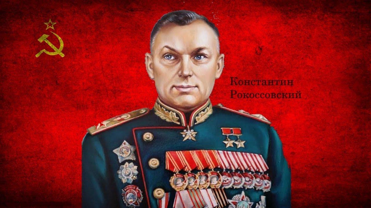 Мемуары Рокоссовского. То, о чем не сказано словами