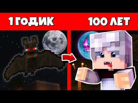 Как Вампир прожил жизнь в Майнкрафт / Эволюция Мобов 1 годик 100 лет Minecraft / Как менялся цикл