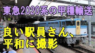 東急2020系甲種輸送・良い駅員さんの元で平和に撮影@立川駅