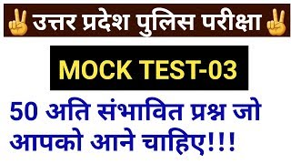 UP POLICE RE-EXAM-3