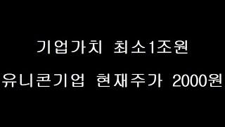 2021 한국의 유니콘 기업 기업가치 최소1조원 코스피…