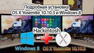 Подробная установка OS X Yosemite 10.10.3 и Windows 8 на диск. Хакинтош Hackintosh Clover DVD