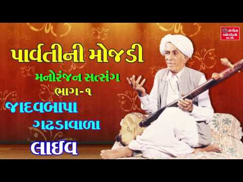 Parvatini Mojdi Part - 1 Jadavbapa Gadhdavada - Full Gujarati Comedy Jokes