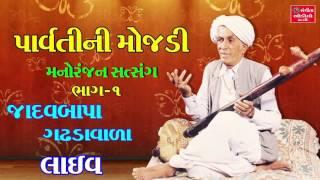Parvatini Mojdi Part - 1 Jadavbapa Gadhdavada - Full Gujarati Comedy Jokes MP3
