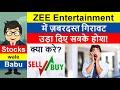 ZEE Entertainment Ltd (ZEEL) DOWN. Detailed Stock Fundamental & Technical Analysis. Stocks wale Babu