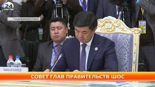 Подведены итоги заседания Совета глав правительств государств-членов ШОС