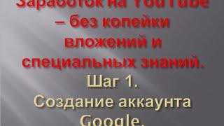 Как создать канал на YouTube. Как зарегистрировать аккаунт Гугл.(Это первое видео из серии Заработок на ютюбе. Первый шаг - как создать аккаунт гугл. Все видео по работе на..., 2014-12-03T06:07:20.000Z)