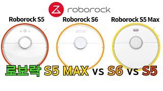 샤오미로보락 S5 MAX, S6, S5 스펙비교리뷰(일…