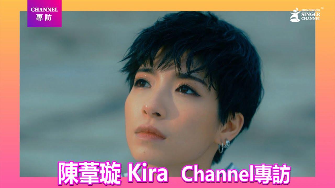 陳葦璇Kira|將來希可以找到數 搵二汶做監製|Channel專訪