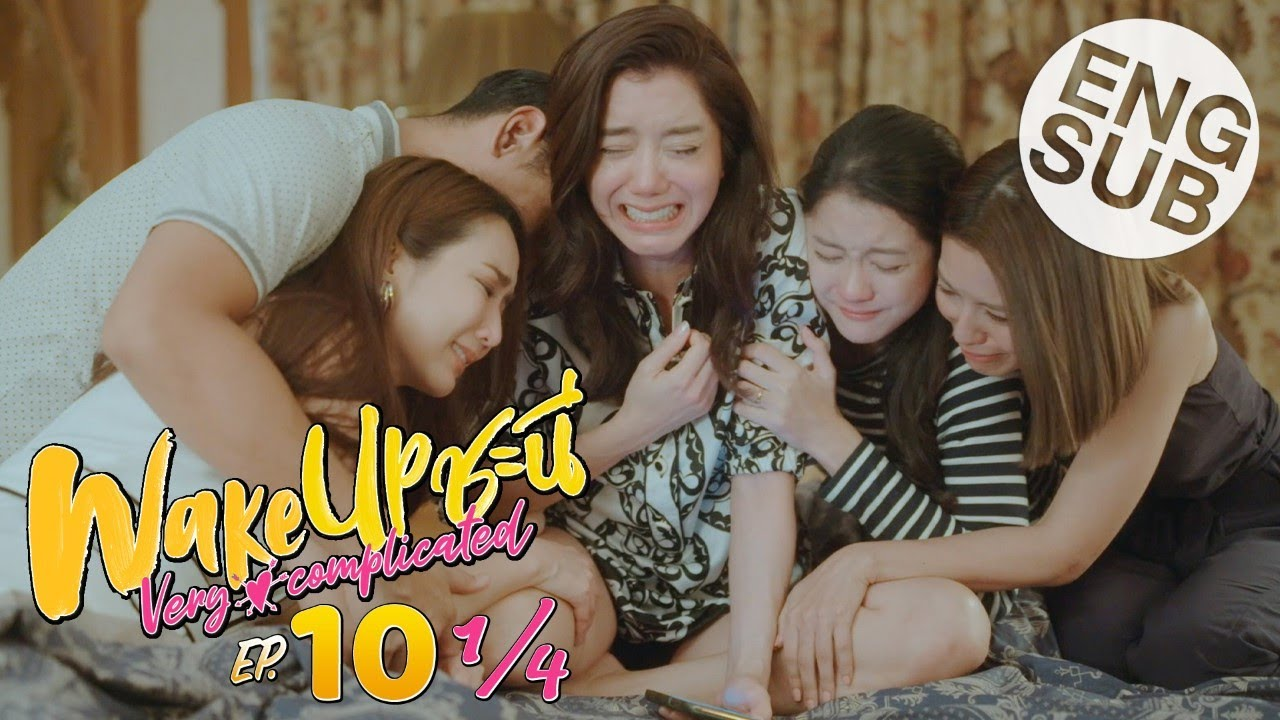 Download [Eng Sub] Wake Up ชะนี Very Complicated | EP.10 [1/4] | ตอนจบ