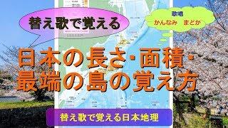 日本列島の長さ、面積、人口、領域、最端の島と緯度・軽度を覚えよう。...