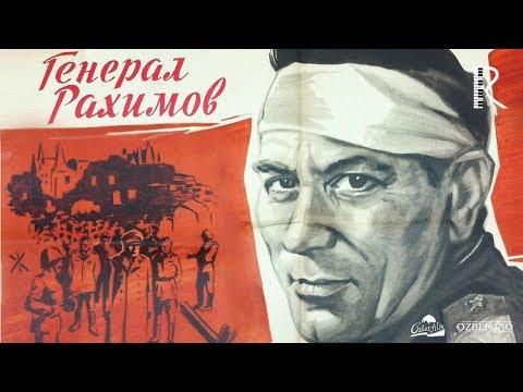 Генерал Рахимов (узбекфильм на русском языке) 1967 #UydaQoling