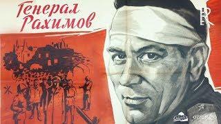 Генерал Рахимов (узбекфильм на русском языке) 1967
