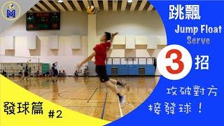 輕鬆重挫對方的接發球!How to Jump Float Serve (EN SUB)【發球篇#2】|Ming's 排球小教室