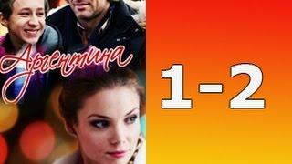 Аргентина 1 и 2 серия - русская детективная мелодрама, приключения